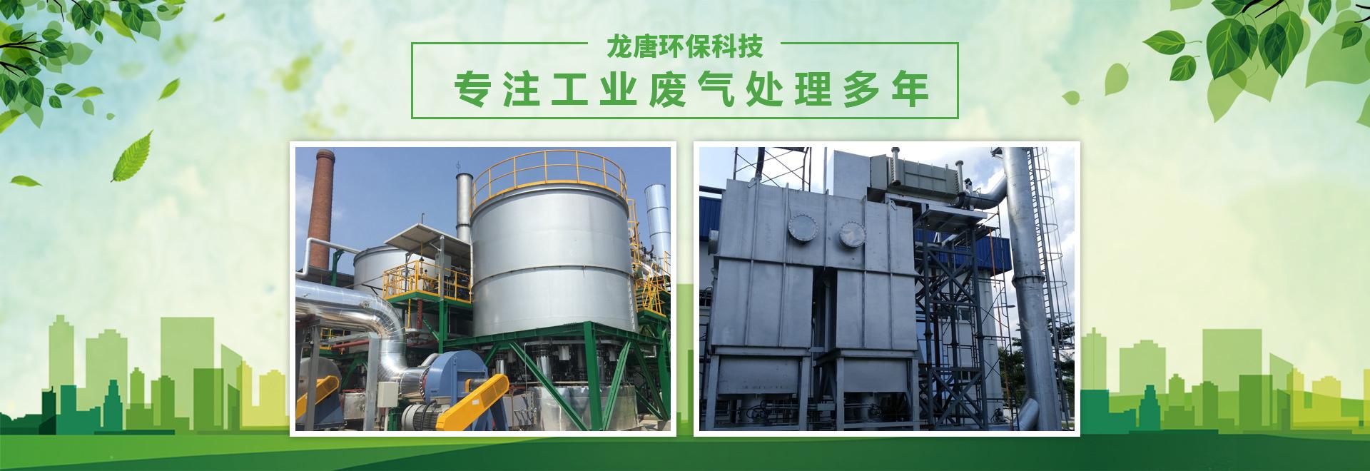 重庆工业废气治理